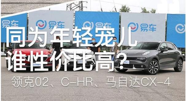 同为年轻宠儿谁性价比高?领克02、C-HR、马自达CX-4车主体验